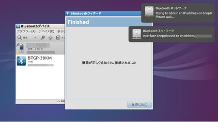 Bluetoothデバイス3