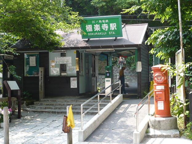 写真: 江ノ電極楽寺駅前