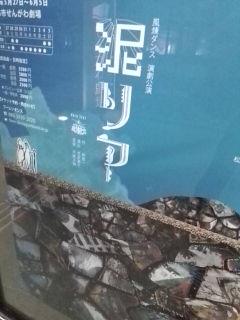 Photos: 風煉ダンス『泥リア』初日@せんがわ劇場、観てきました~☆いやはや...