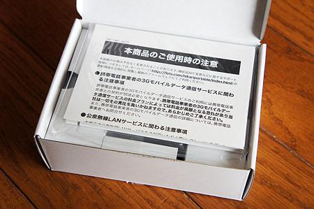 光ポータブル:開封02