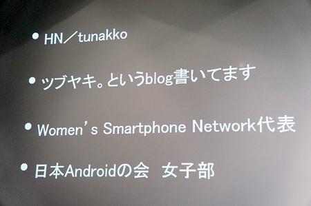 docomo Smartphone : 51