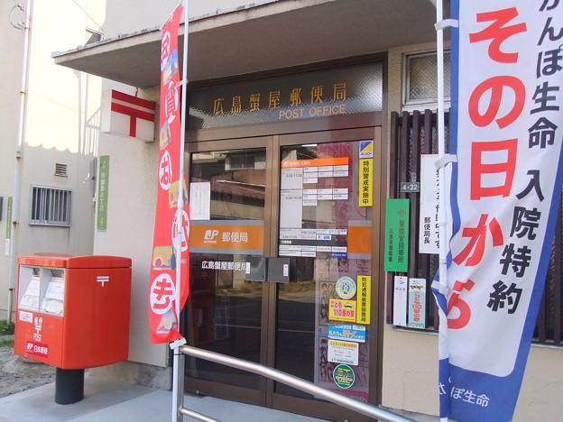 広島蟹屋郵便局