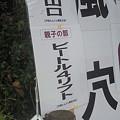 Photos: 戸狩とんトレ第4ポイント