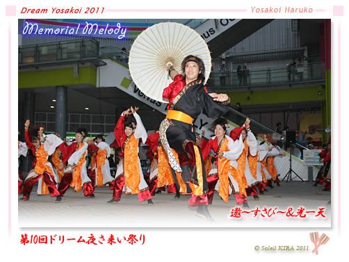 Photos: 遨~すさび~&光一天_01 - 第10回ドリーム夜さ来い祭り