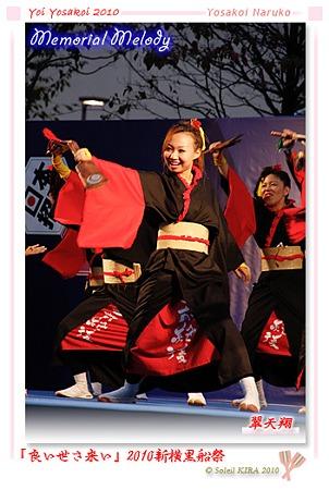 翠天翔_01 - 良い世さ来い2010 新横黒船祭