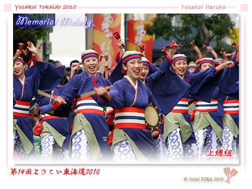写真: 上總組_12 - よさこい東海道2010