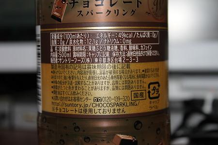 サントリー チョコレートスパークリング 商品説明