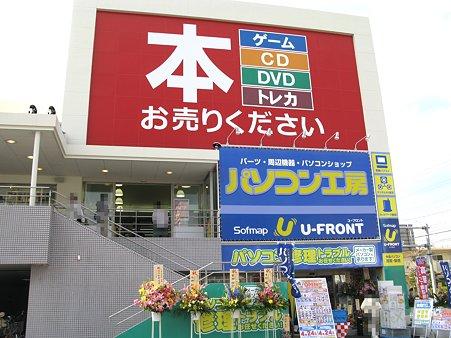 2010.04.24 パソコン工房船橋習志野台店