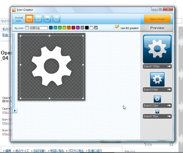 Operaウィジェット:Icon Creator(拡大)