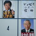 小牧市長選挙立候補者ポスター(2011年、拡大)