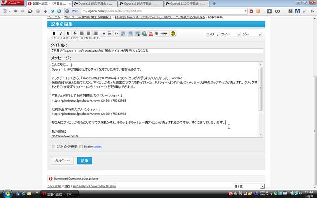 Opera11.10の不具合:テキストエリアで日本語入力中に先頭の文字にだけ下線が表示される