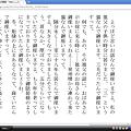 写真: Chromeエクステンション:青空縦書きリーダー(ルビなし)