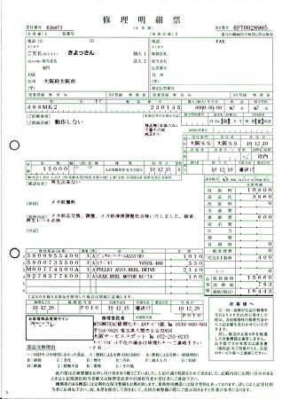 488MKIIの修理伝票