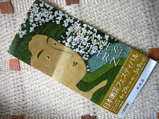日本園芸フェスティバル 入場券