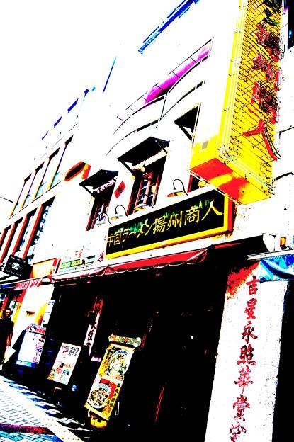 Photos: 中華レストラン ポスタリゼーション(カラー)