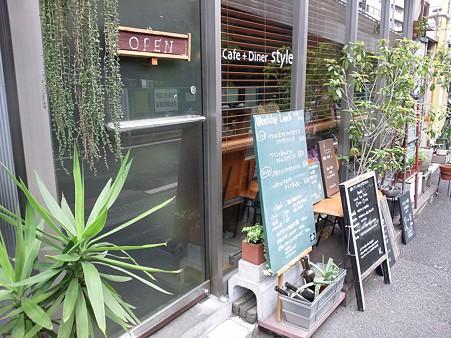 入口@Cafe+Dinner Style