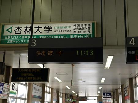 ベイドリーム横濱号案内(八王子駅)