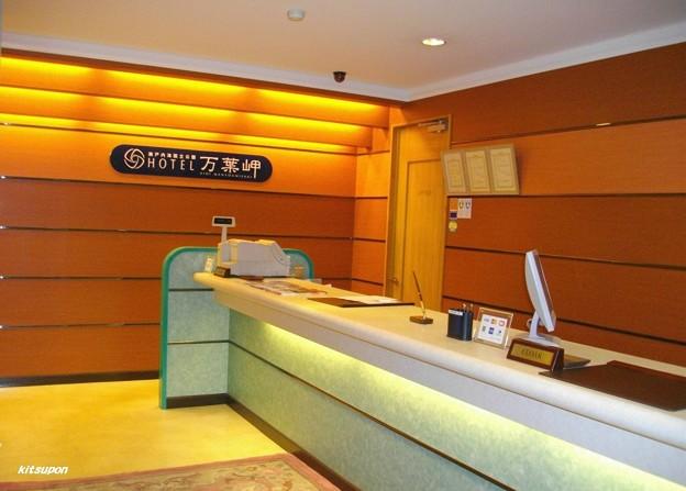 ホテル万葉岬 フロント - 写真共有サイト「フォト蔵」