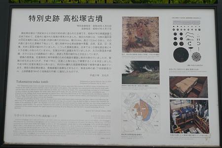 高松塚古墳の説明板