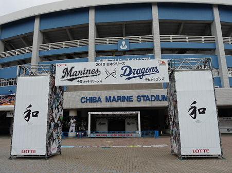 千葉マリンスタジアム。