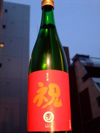 玉川 純米吟醸 祝 赤ラベル