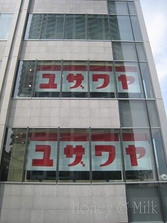 横浜ベイクォーターユザワヤIMG_9124