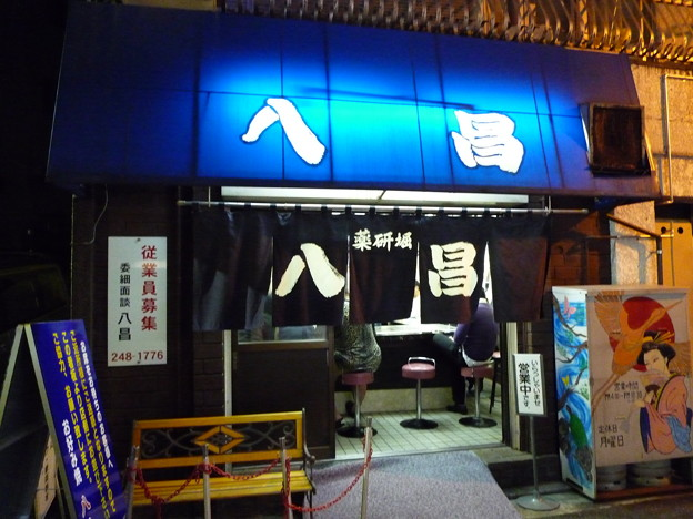 八昌ーお好み焼き(広島県広島市中区薬研堀)
