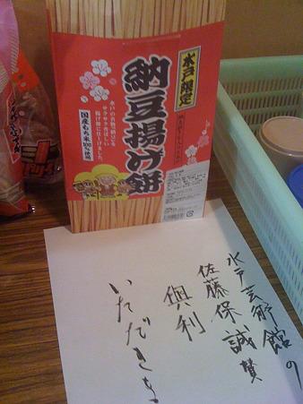 納豆揚げ餅