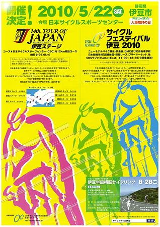 2010年のツアーオブジャパン伊豆ステージ