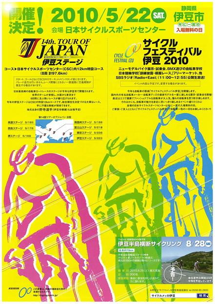 Photos: 2010年のツアーオブジャパン伊豆ステージ