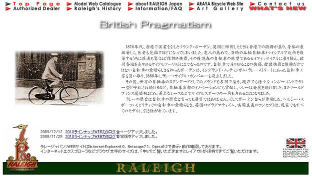 ラレージャパンンWEBサイト