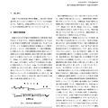 Photos: わが国における自転車道整備に関する歴史的考察(その2)-1