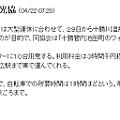 写真: 宿泊者に電動自転車貸し出し 十勝川観光協-北海道新聞[経済]