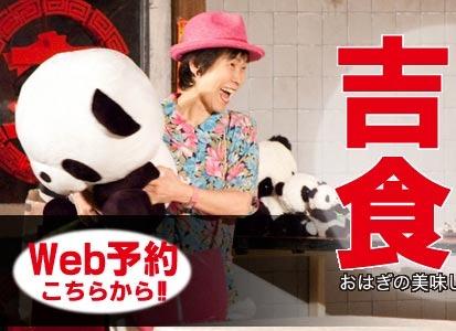 0320_ban_on吉林食堂 劇団道化
