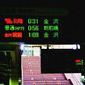 高崎駅 2番線 発車票