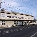 十和田観光電鉄 三沢駅 外観