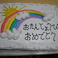 写真: コストコで買ったケーキ