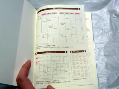 2012diary05