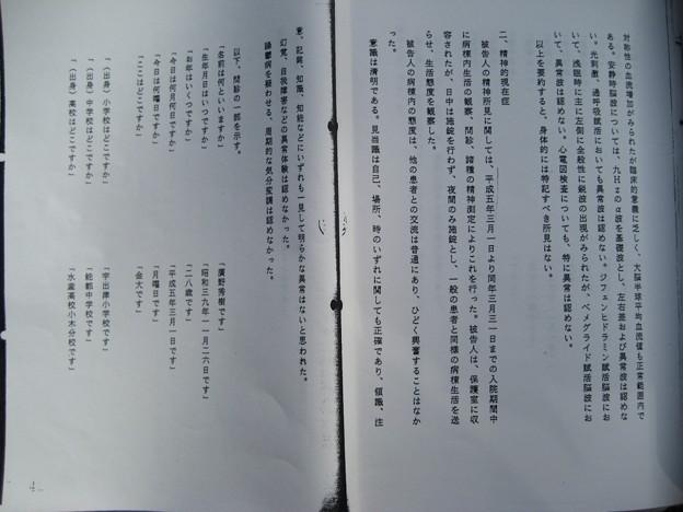 写真: 平成5年精神鑑定書_8
