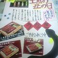 Photos: バイト先のPOP作り第2段...
