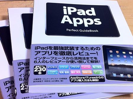 本が出ます iPad Apps Perfect GuideBook