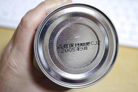 品質保持期限は2005年9月までだった
