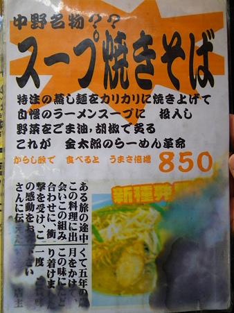 まんぷく亭金太郎 メニュー4