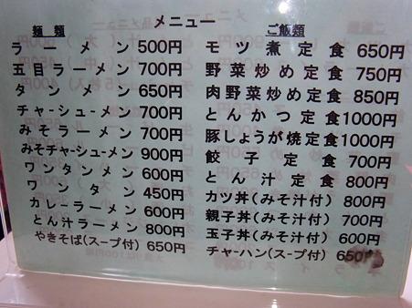 みさと食堂 メニュー1