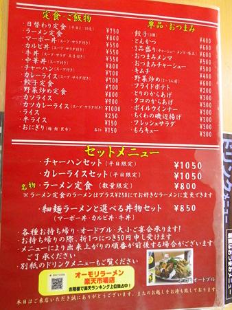 オーモリラーメン新井店 メニュー3