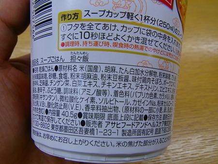 Asahi スープごはん 担々飯 原料等