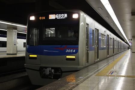 アクセス特急 京成3050形