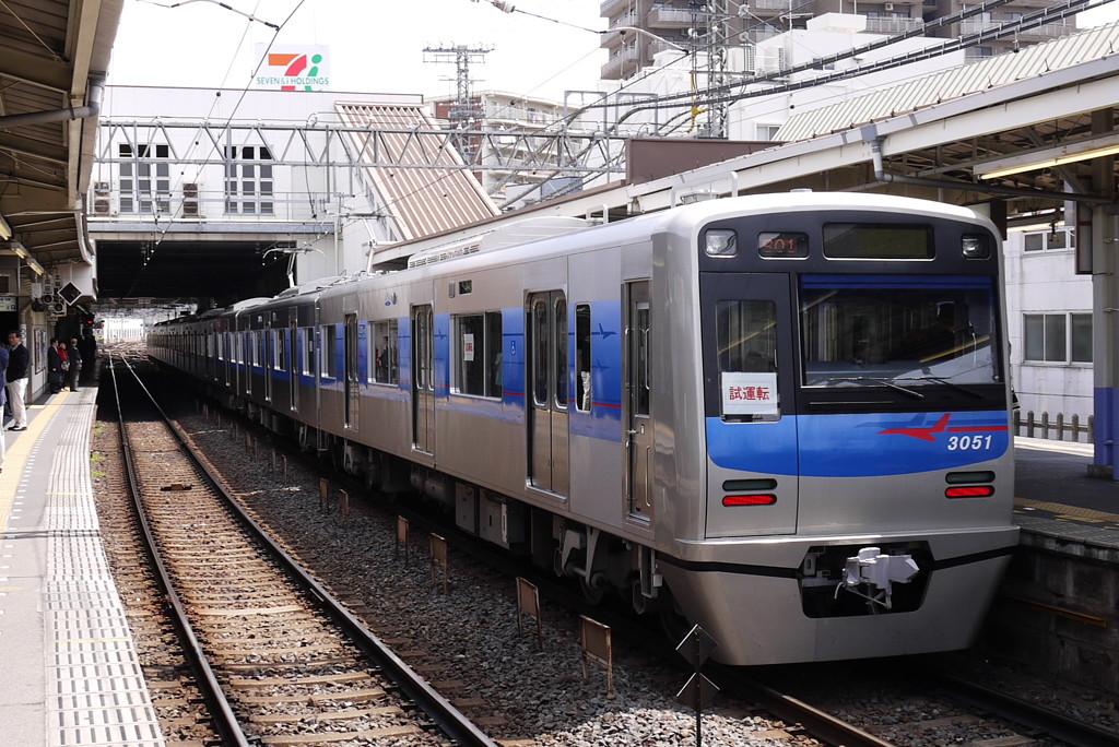 京成3050形 京成高砂駅にて試運転