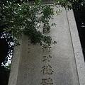 写真: 沖浦吉郎兵衛 功徳碑