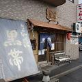 Photos: らぁめん道場 黒帯 外観